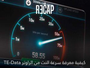 TE-Data كيفية معرفة سرعة النت من الراوتر