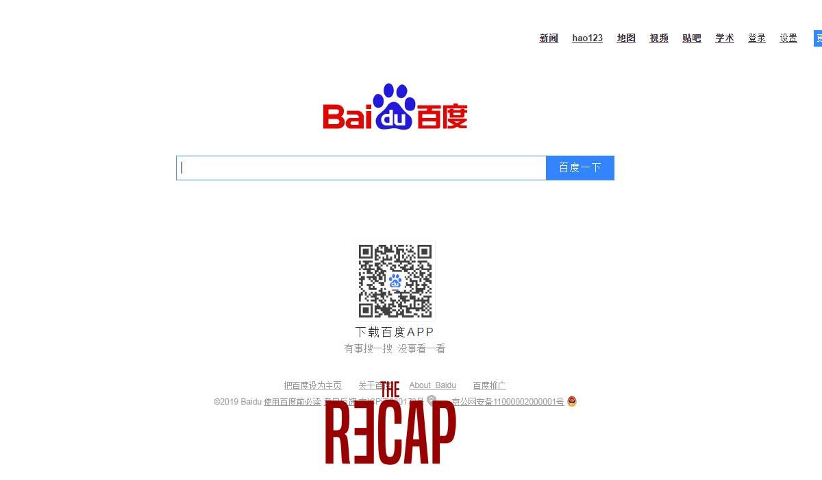 محرك البحث الاول في الصين