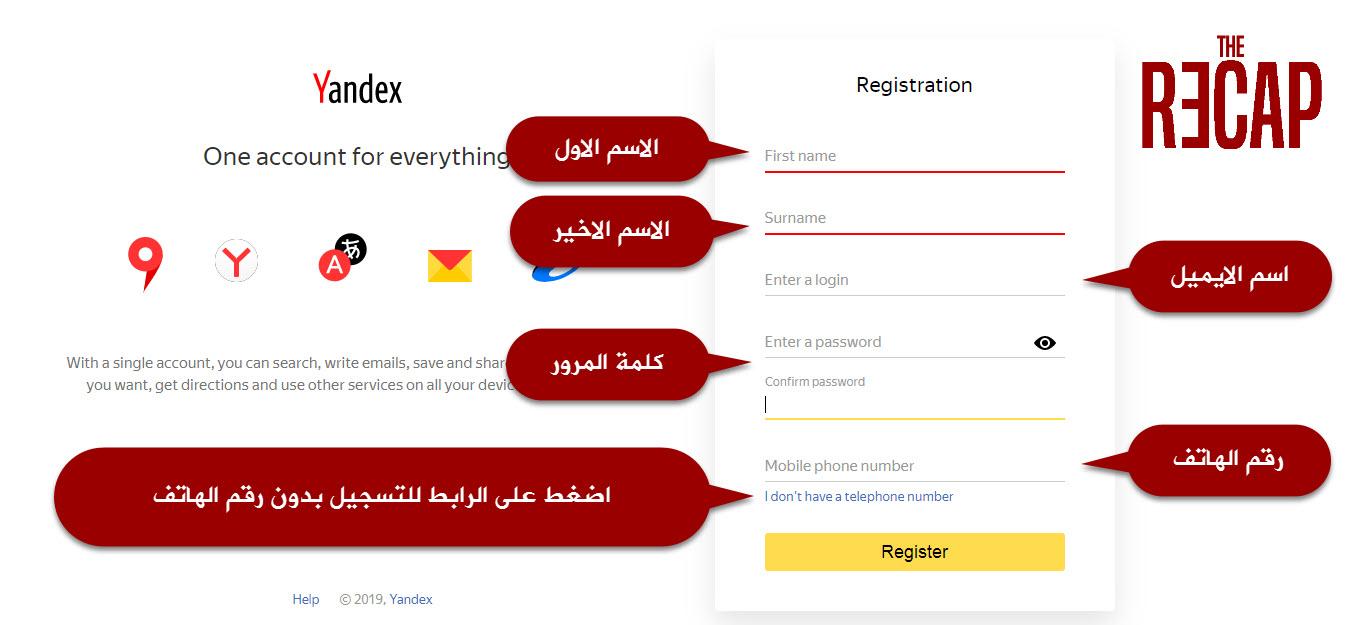 انشاء حساب روسي على Yandex