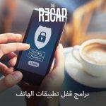 برامج قفل تطبيقات الهاتف