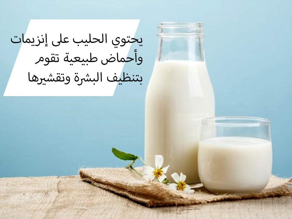 اللبن يعمل على تنظيف البشرة الدهنية