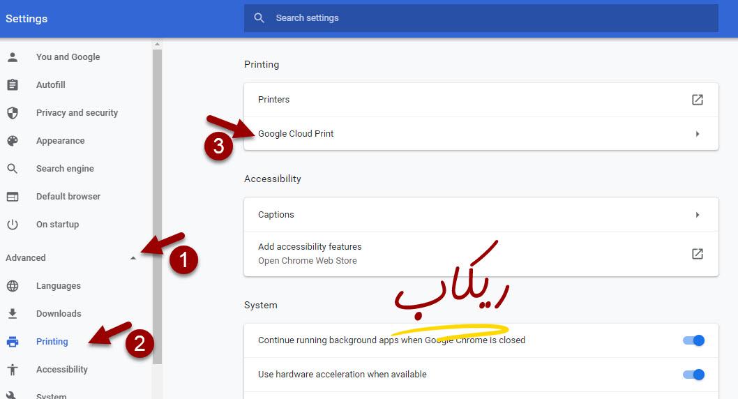 إضافة الطابعة إلى Google Cloud Print من خلال جوجل كروم
