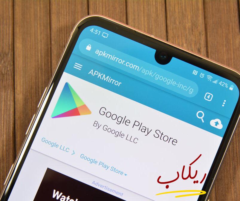 تنزيل متجر جوجل بصيغة APK