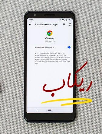 تثبيت متجر Google Play