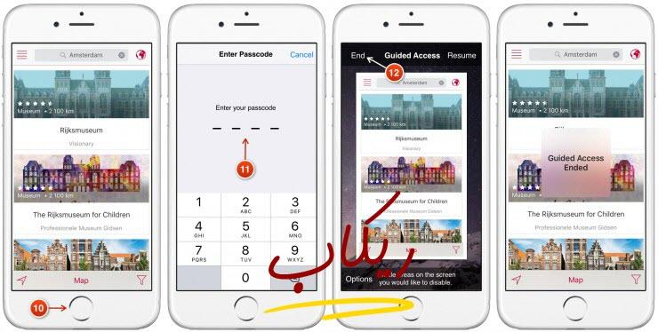 قفل تطبيقات الايفون