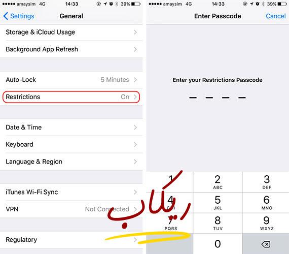 قفل تطبيقات الايفون باستخدام ميزة القيود