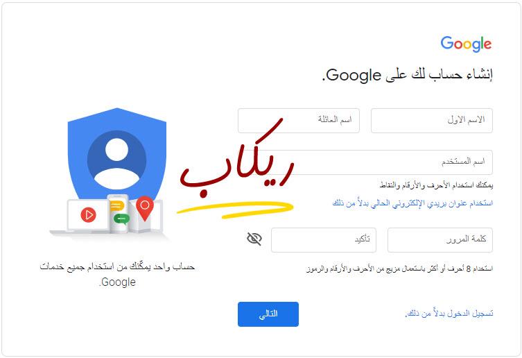 التسجيل في جوجل بلاي