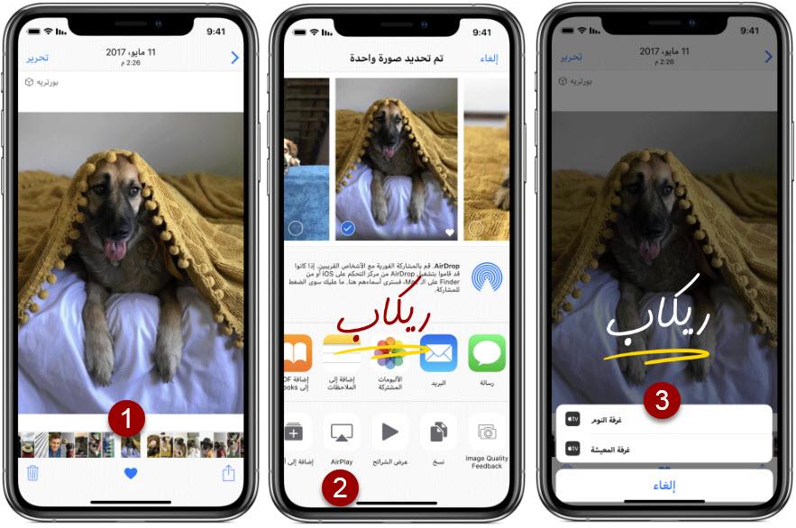 مشاركة فيديو او صورة من الايفون من خلال تقنية ايربلاي