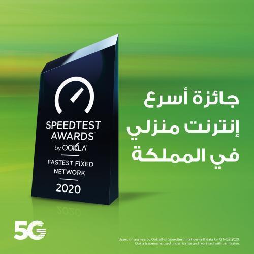 باقة 5G
