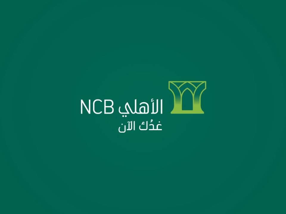 فتح حساب في البنك الاهلي السعودي خطوة بخطوة ريكاب